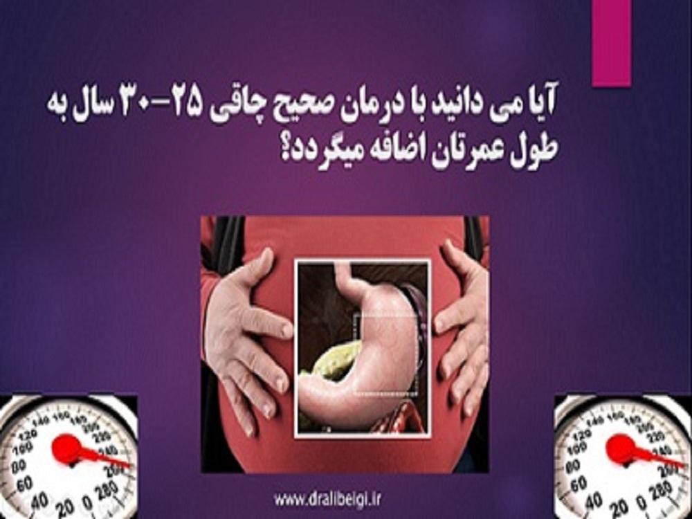مشاوره اولیه برای بیماران چاقی و متابولیک